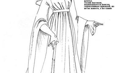 Женский костюм 15 века