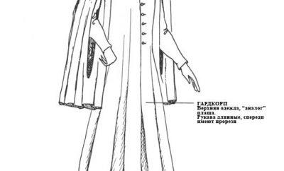Ещё мужской костюм 13 века