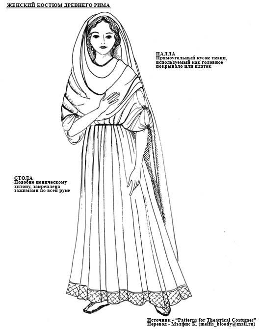 501abf6b6ef Женский костюм древнего Рима