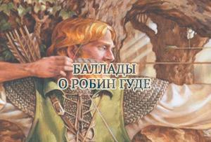 Робин Гуд и Гай Гисборн