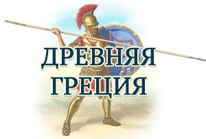 Оружие и доспехи воинов «Гомеровской Греции»