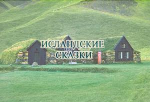 Аульва Ульвхильдур