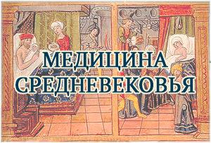 Таблички из Шумера — основы медицины