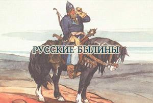 Дунай сватает невесту Владимиру