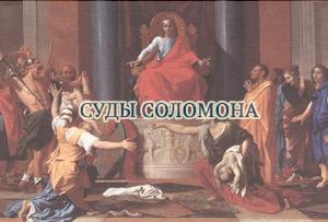Соломон, москит и ветер