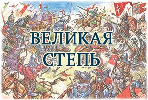 Костюм Золотой орды