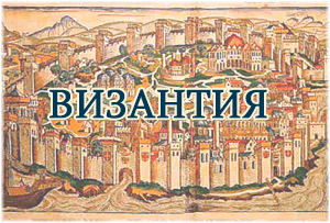 Снаряжение византийской армии