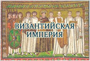 Византия: Фемы и Фемное устройство
