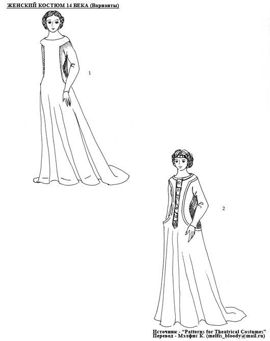 Женский костюм 14 века