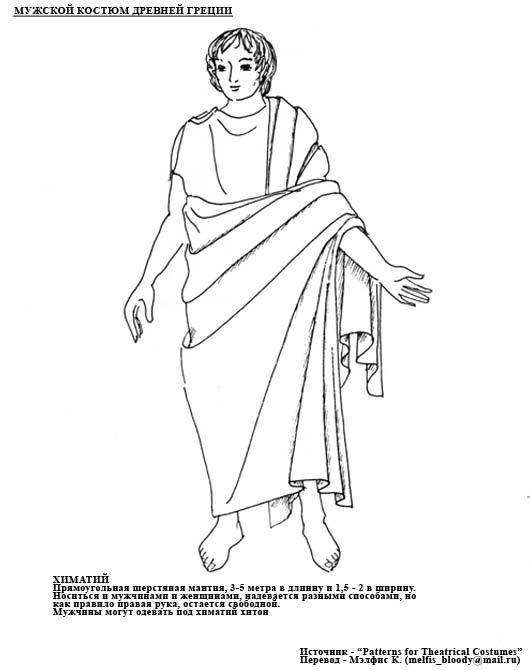 Мужской костюм древней Греции.Гиматий
