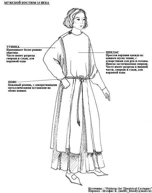 Мужской костюм 13 века