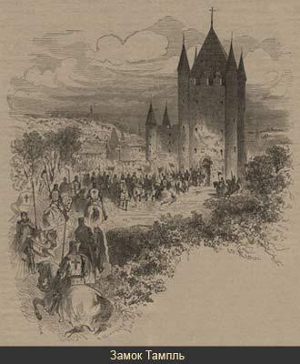 резиденция тамплиеров,замок Тампль