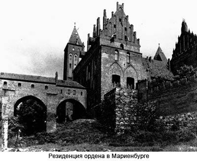 резиденция тевтонского ордена
