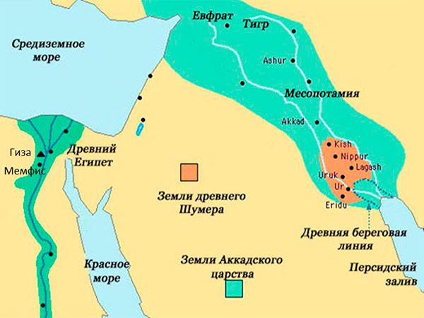 Территории государств Шумера и Аккада в древности