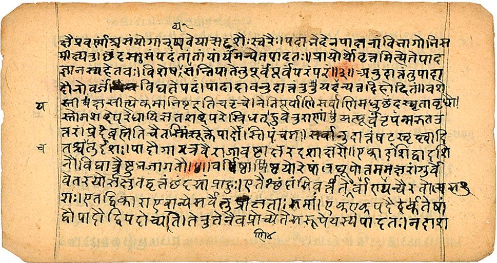 Древнеиндийские тексты - веды