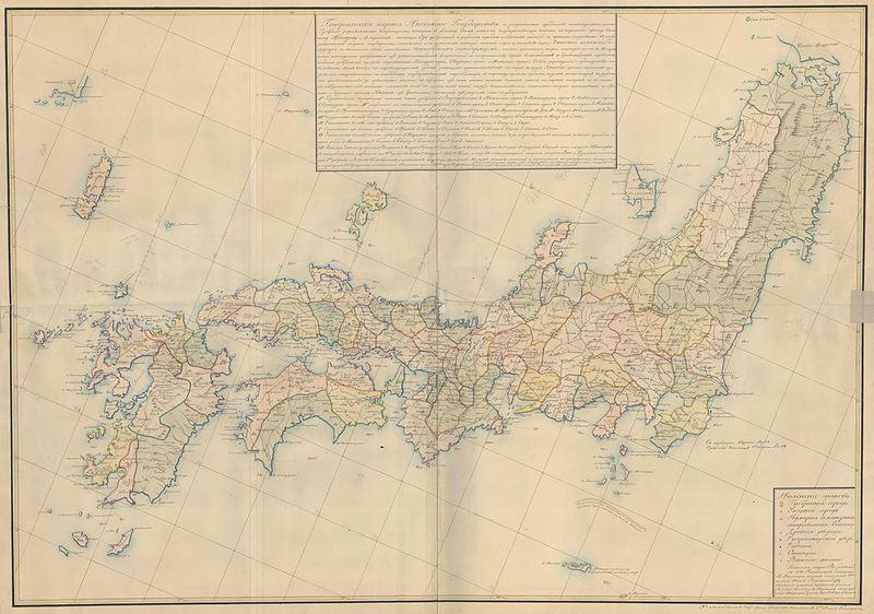 Япония на карте начала 19-го века. А где же остров Хоккайдо? А нет его - до середины 19-го века сей остров к Японии не имел никакого отношения