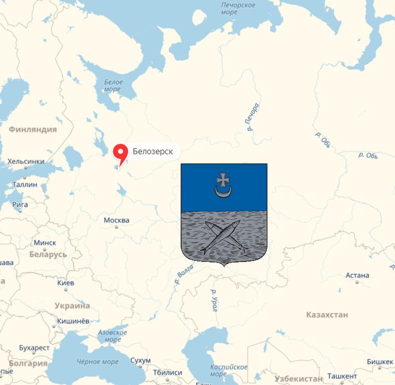 Герб и место расположения города Белозерск