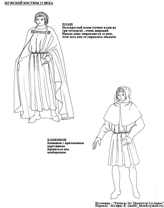 Дополнения к костюмам 12 века
