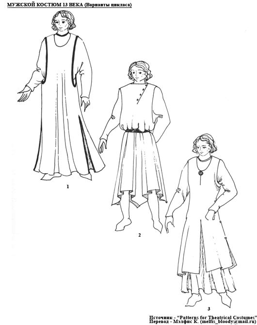 Варианты мужского верхнего платья. Циклас