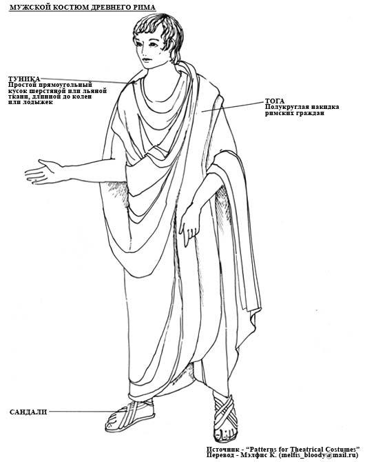 Мужской костюм древнего Рима