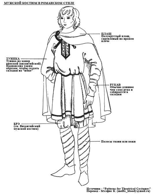 Мужской костюм в романском стиле