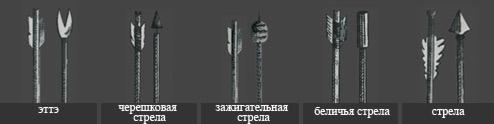 Стрелы и лубье