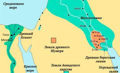 Регион древнего Междуречья (Месопотамии)