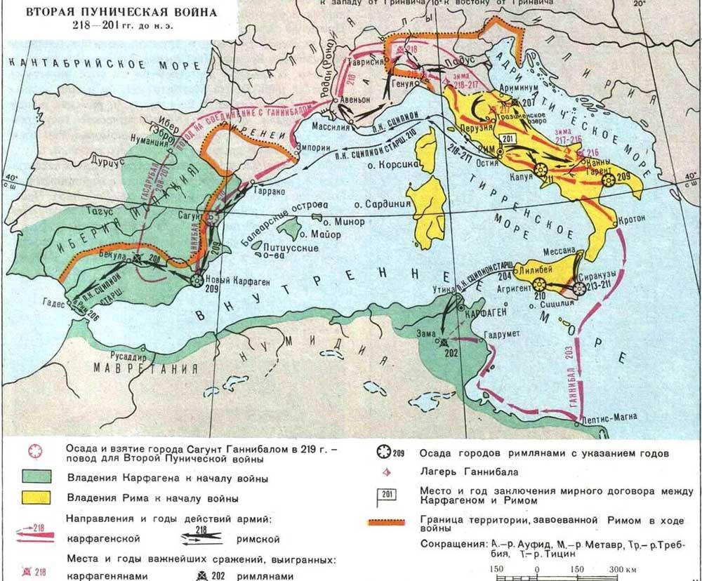 Карта боевых действий Второй Пунической войны (Карфаген против Рима)