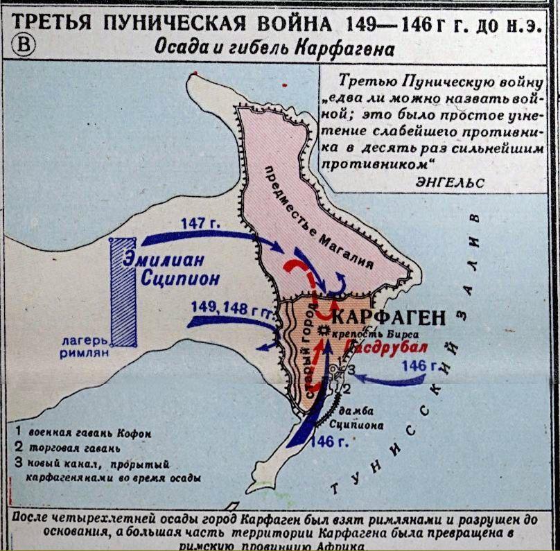 Карта-схема хода осады Карфагена римлянами в ходе Третьей Пунической войны