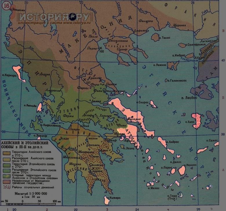 Карта территории сохранивших независимость от Македонии и союзов греческих городов в III в. до н.э.
