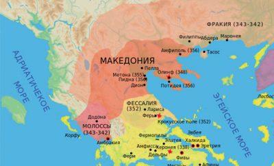 Древняя Македония и завоевания Александра Македонского