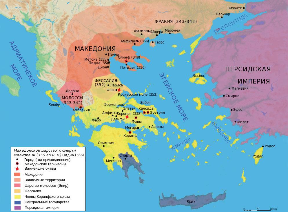 Территория Македонии на момент гибели царя Филиппа II