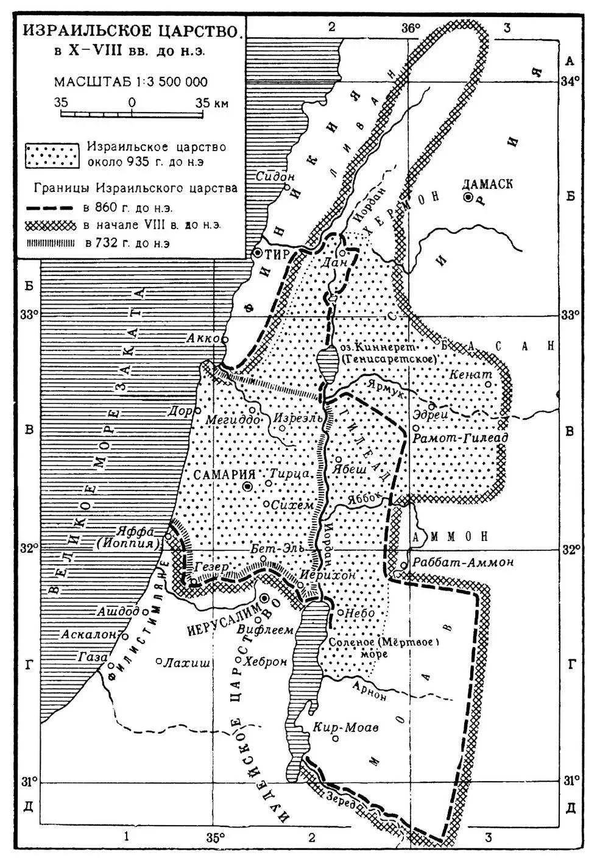 Израильское царство в древности (историческая область Палестина)
