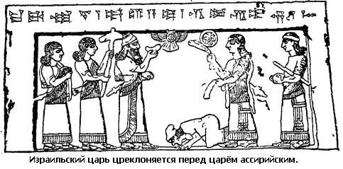 Израильский царь преклоняет колени перед ассирийским царем
