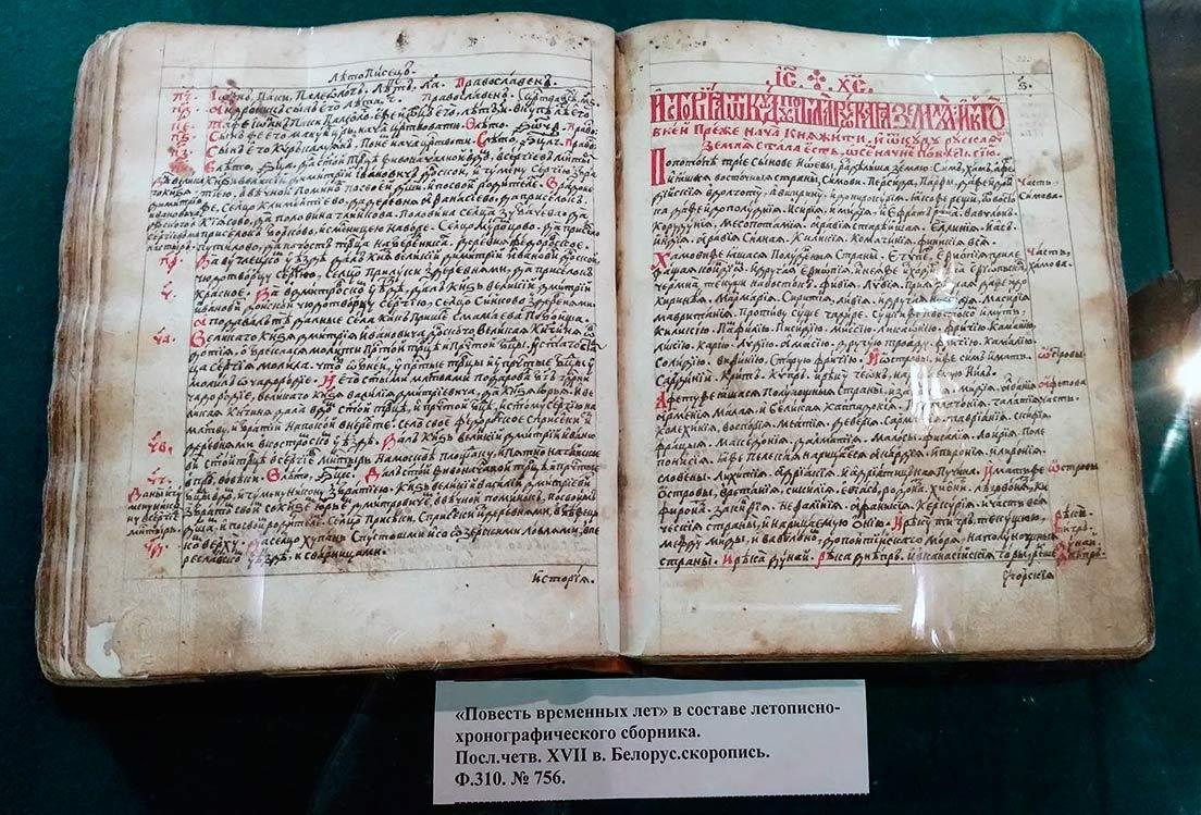 «Повесть временных лет», «издание» 17 века